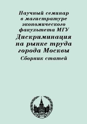Дискриминация на рынке труда города Москвы : научный семинар в магистр...