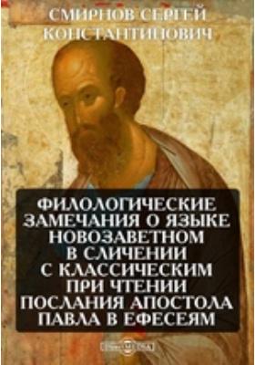 Филологические замечания о языке новозаветном в сличении с классическим при чтении послания апостола Павла в ефесеям