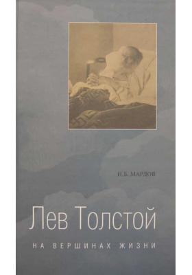 Лев Толстой. Драма и величие любви. (Опыт метафизической биографии)