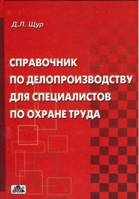Справочник по делопроизводству для специалистов по охране труда