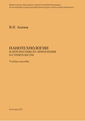 Нанотехнологии и перспективы их применения в строительстве: учебное пособие