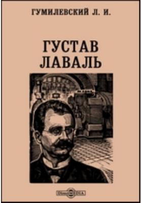 Густав Лаваль: документально-художественная литература