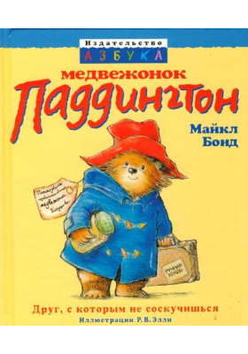 Медвежонок Паддингтон = Paddington: The Original Story of the Bear from Peru. Paddington Bear in the Garden : Рассказы