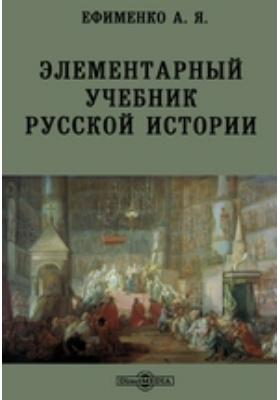Элементарный учебник русской истории