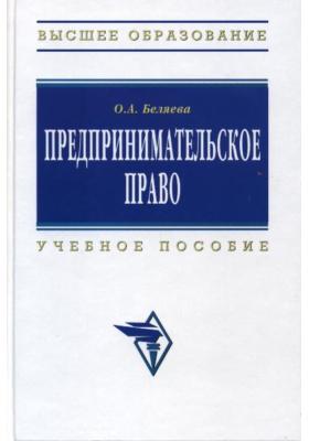 Предпринимательское право : Учебное пособие. 3-е издание, исправленное и дополненное