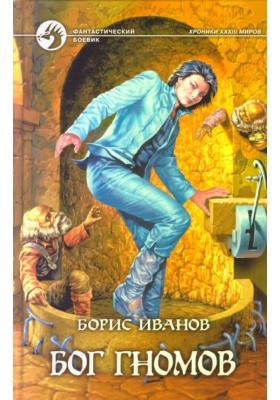 Бог гномов : Фантастический роман