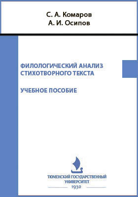Филологический анализ стихотворного текста: учебное пособие