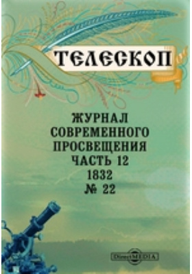 Телескоп. Журнал современного просвещения: журнал. 1832. № 22, Ч. 12