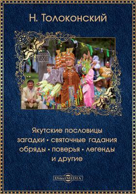 Якутские пословицы, загадки, святочные гадания, обряды, поверья, легенды и другие
