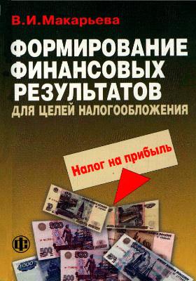 Формирование финансовых результатов для целей налогооблажения : налог на прибыль: практическое издание
