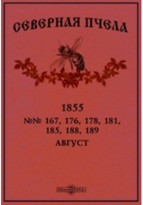 Северная пчела: журнал. 1855. №№ 167, 176, 178, 181, 185, 188, 189, Август
