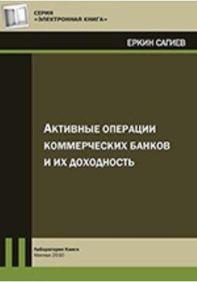 Активные операции коммерческих банков и их доходность