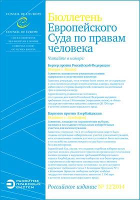 Бюллетень Европейского Суда по правам человека. Российское издание: журнал. 2014. № 12(150)