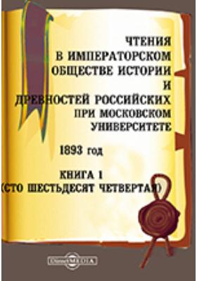 Чтения в Императорском Обществе Истории и Древностей Российских при Московском Университете. 1893. Книга 1