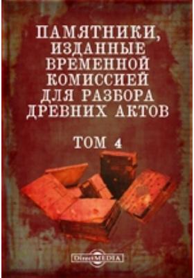 Памятники, изданные Временной комиссией для разбора древних актов. Т. 4