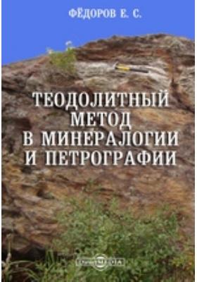 Труды геологического комитета. № 2. Теодолитный метод в минералогии и петрографии
