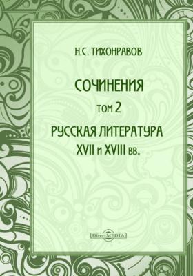 Сочинения: публицистика. Т. 2. Русская литература XVII и XVIII вв
