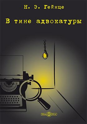 В тине адвокатуры: художественная литература