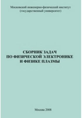 Сборник задач по физической электронике и физике плазмы: учебное пособие