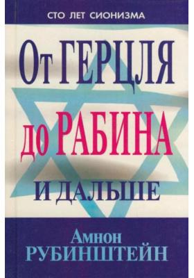 От Герцля до Рабина и дальше. Сто лет сионизма : 2-е издание