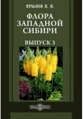 Флора Западной Сибири. Вып. 3