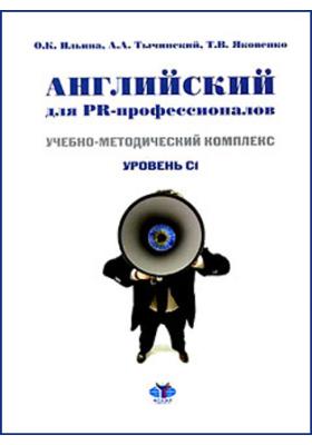 Английский для PR-профессионалов = English for PR Professionals : Уровень С1: учебно-методический комплекс