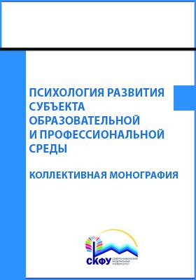 Психология развития субъекта образовательной и профессиональной среды: монография