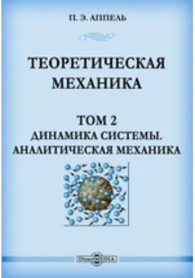 Теоретическая механика Аналитическая механика. Т. 2. Динамика системы