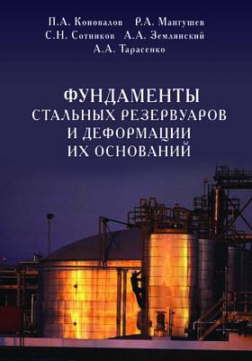 Фундаменты стальных резервуаров и деформации их оснований: научное издание
