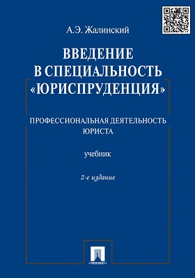 """Введение в специальность """"Юриспруденция"""" : профессиональная деятельность юриста: учебник"""