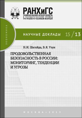 Продовольственная безопасность в России: мониторинг, тенденции и угрозы: научное издание