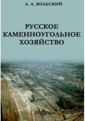 Русское каменноугольное хозяйство