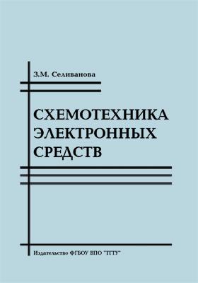 Схемотехника электронных средств: лабораторный практикум
