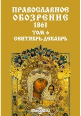Православное обозрение. 1861. Т. 6, Сентябрь-декабрь