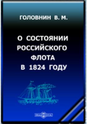 О состоянии Российского флота в 1824 году