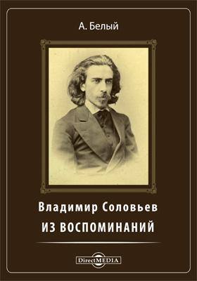 Владимир Соловьев. Из воспоминаний