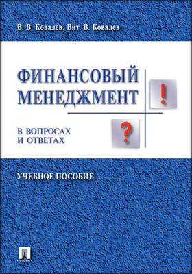 Финансовый менеджмент в вопросах и ответах: учебное пособие
