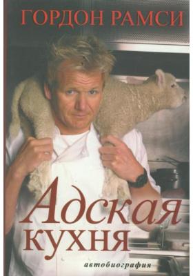 Адская кухня. Автобиография = Humble Pie. My Autobiography