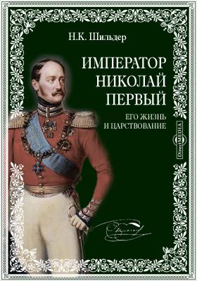 Император Николай Первый. Его жизнь и царствование: документально-художественная литература