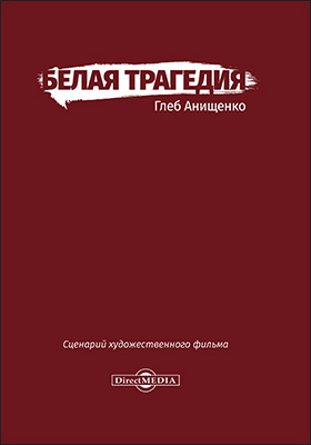 Белая трагедия : сценарий художественного фильма : в 10-ти сериях: художественная литература