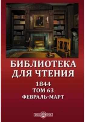 Библиотека для чтения: журнал. 1844. Т. 63, Февраль-март