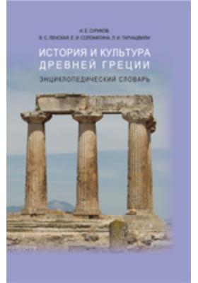 История и культура Древней Греции: энциклопедический словарь: словари