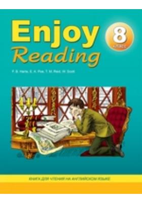 Enjoy Reading. Книга для чтения на английском языке в 8-м классе общеобразовательных учреждений