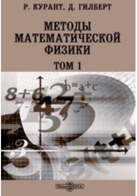 Методы математической физики. Т. 1