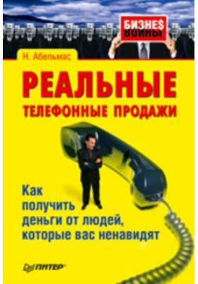 Реальные телефонные продажи