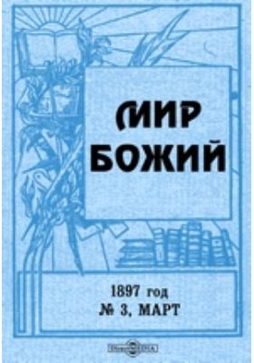 Мир Божий год: журнал. 1897. № 3, Март