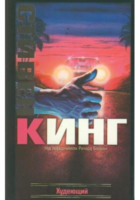 Худеющий = Thinner : Роман