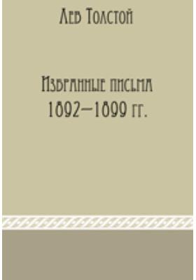 Избранные письма 1892-1899