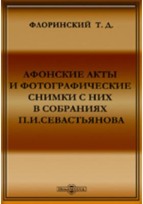 Афонские акты и фотографические снимки с них в собраниях П.И.Севастьянова