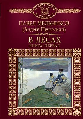 Т. 55. В лесах : литературно-художественное издание: художественная литература. Книга 1